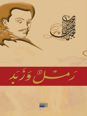 cover image of رمل وزبد